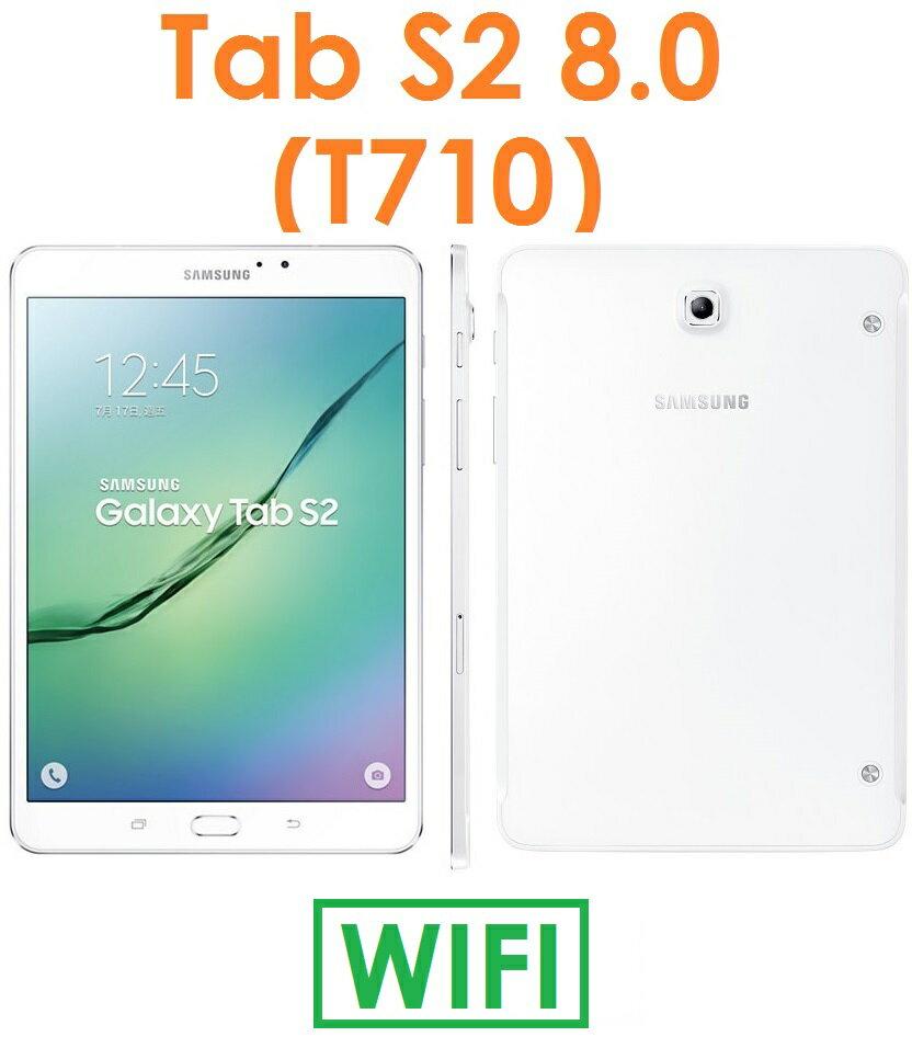 【預訂】三星 Samsung Tab S2 8.0 (T710) 8吋 八核心 3G/32G WIFI 平板電腦
