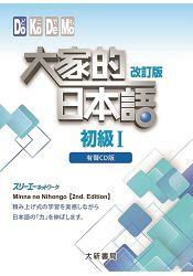 大家的日本語 初級ⅠCD 改訂版