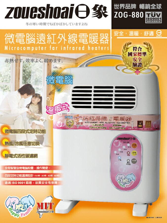 <br/><br/>  淘禮網     ZOG-880 日象遠紅外線電暖機<br/><br/>