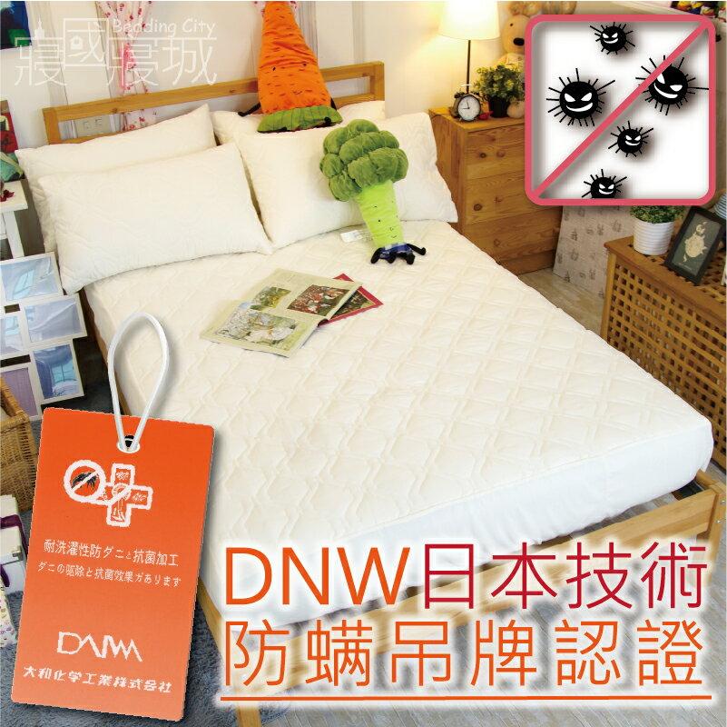 保潔墊單人床包式 日本DNW防螨技術、可機洗、細緻棉柔 3.5x6.2尺加厚鋪棉 (單品) #寢國寢城 #防螨