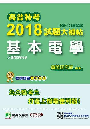 高普特考2018試題大補帖【基本電學】(100~106年試題)