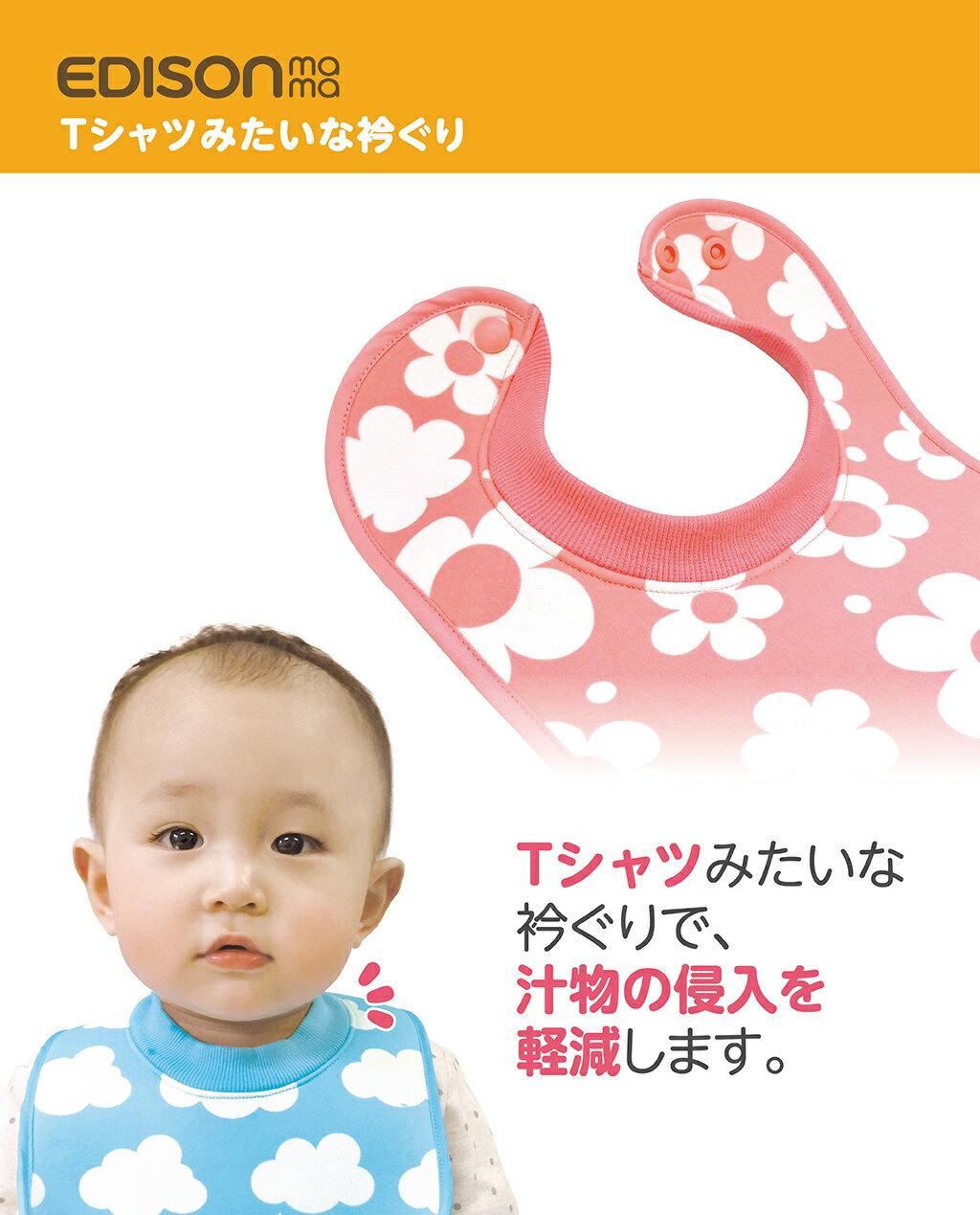 EDISON 5個月~2歲 嬰兒圍兜兜防屑防渣扣式捲收 粉花朵  藍白雲~JE 美妝~