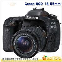 Canon數位單眼相機推薦到送註冊禮 Canon EOS 80D 18-55mm kit組 彩虹公司貨 再送副電+NLP1+大吹球+清潔液+拭鏡布+清潔刷+保護貼就在3C 柑仔店推薦Canon數位單眼相機