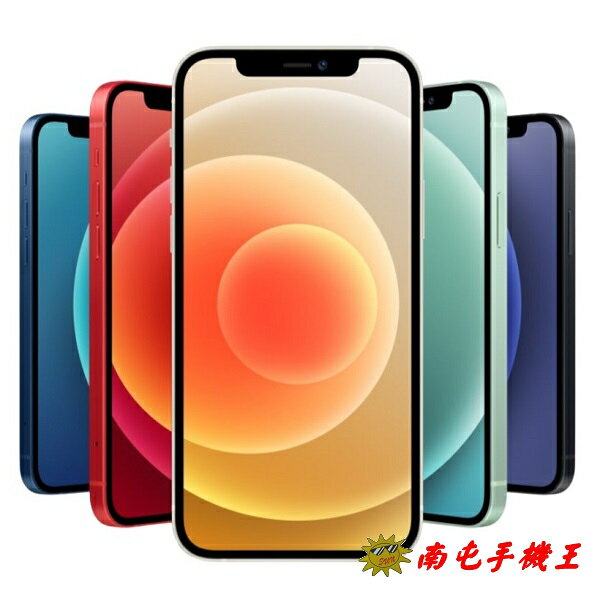 〝南屯手機王〞APPLE iPhone 12 A2403 64GB【免運費宅配到家】