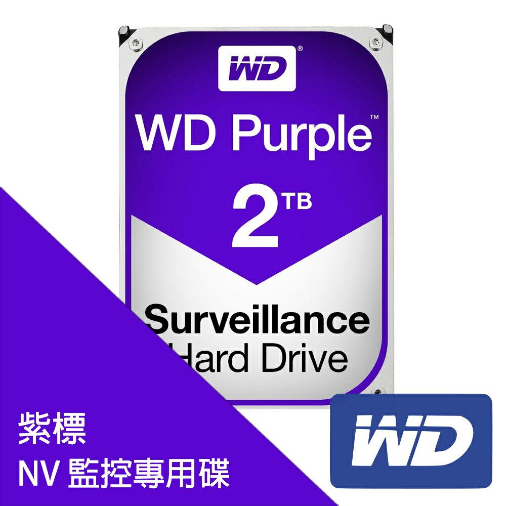 WD 威騰 紫標 2TB 3.5吋 監控系統硬碟 (WD20PURX) 【6/25前APP限定單筆滿799現折100‧首購滿699送100點(1點=1元)‧全家取貨再送義美布丁】