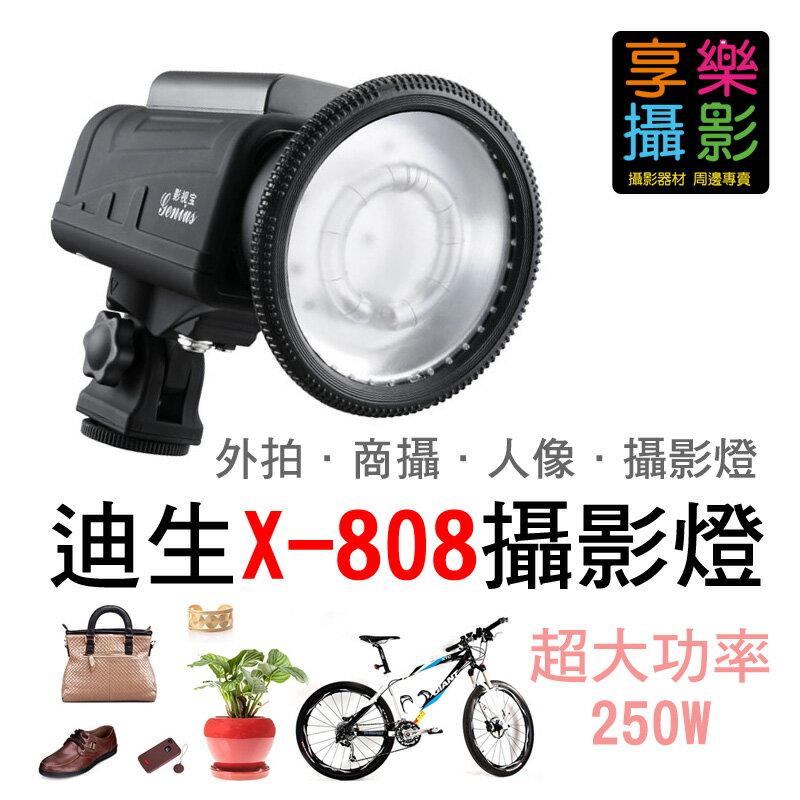 [享樂攝影] 迪生 X-808 250W大功率攝影燈 棚燈 外拍燈 閃光燈 閃燈 棚拍 內建LED持續燈 X808
