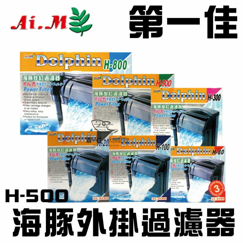 [第一佳 水族寵物] 台灣AI.M(AIM) 海豚外掛過濾器 H-500(500L/H)
