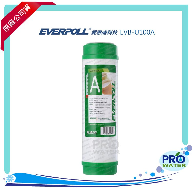 EVERPOLL愛惠浦科技 活性碳濾芯 / 標準型UDF活性碳濾芯(EVB-U100A)★過濾水中雜質、汙染物 - 限時優惠好康折扣