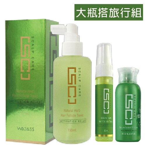 WAJASS威傑士SC8頭皮養護液(頭皮水)150ml+SC2控油洗髮精70ml+SC8頭皮養護液30ml