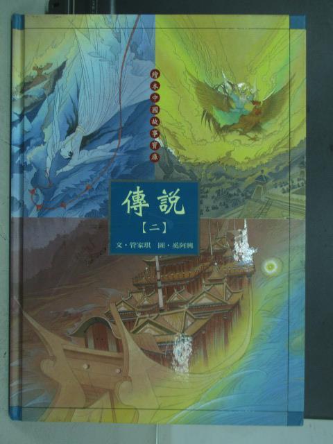 【書寶二手書T9/少年童書_XFN】傳說(二)_繪本中國故事寶庫10