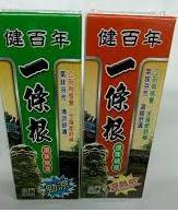 【健百年】一條根 滾珠精露 50ml 勁涼(綠)/溫熱(紅)*單次購買9瓶隨貨加贈1瓶*