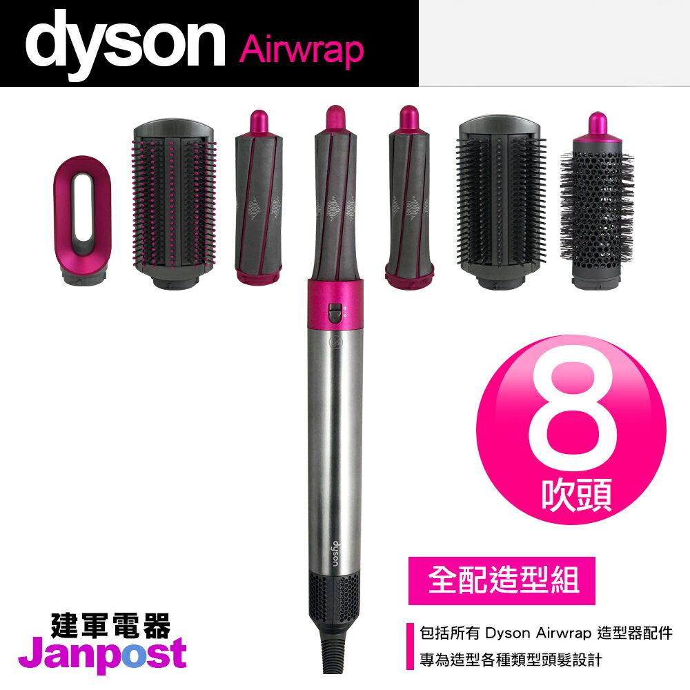 【96折】Dyson 戴森 HS01 Airwrap Complete 造型器 捲髮器 捲髮棒 順髮 旗艦全配組 附收納盒 保固2年 建軍電器