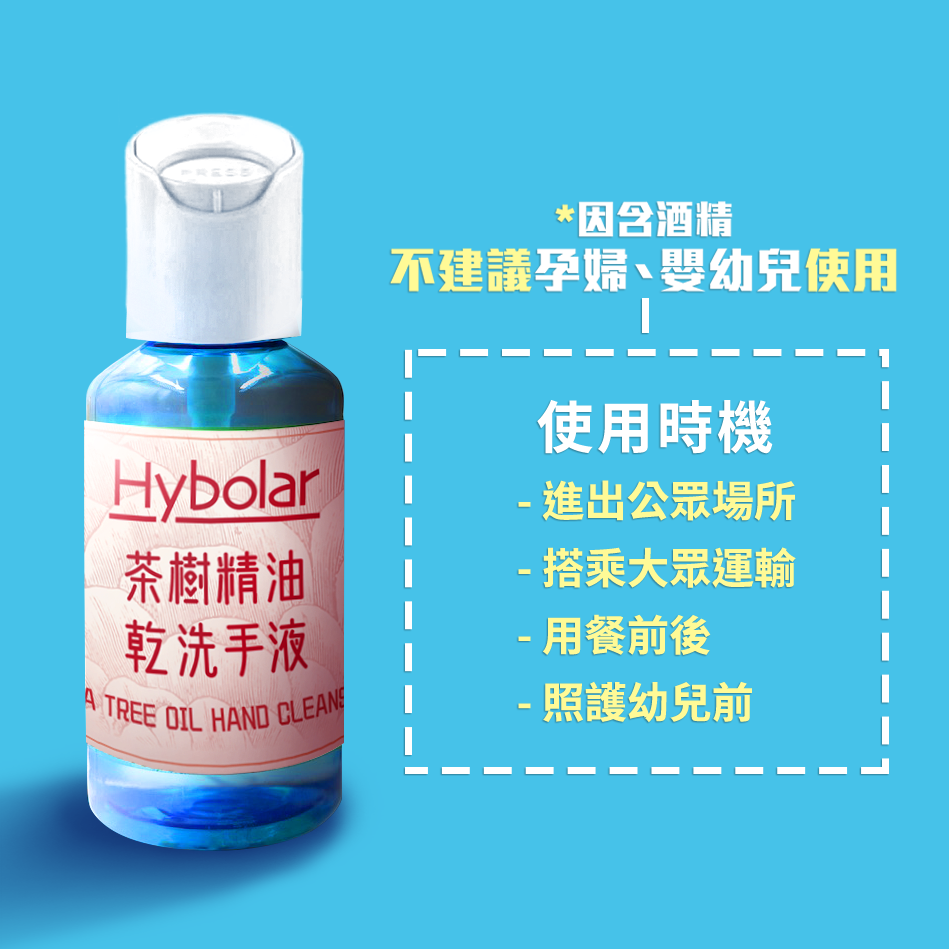 Hybolar 茶樹精油乾洗手 75%酒精(特)