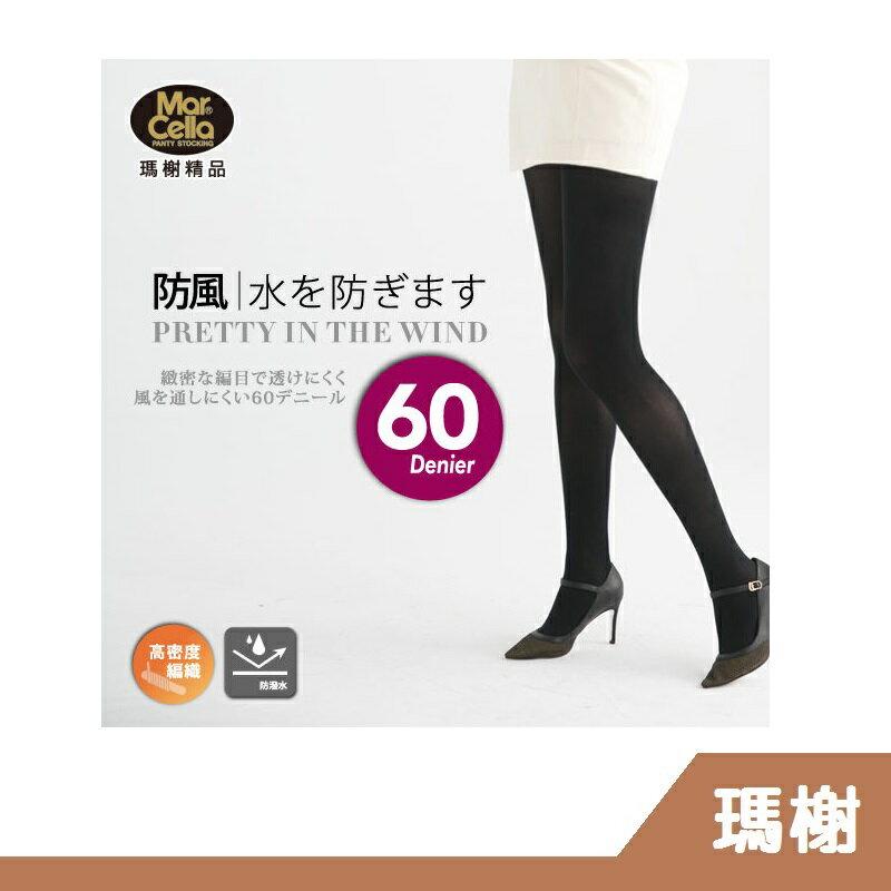 ~RH shop~瑪榭襪品 60D防風防潑水高密度褲襪 MA~13501