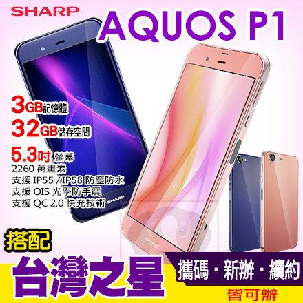 Sharp AQUOS P1 搭配台灣之星4G上網吃到飽月繳$1399 手機1元 超優惠