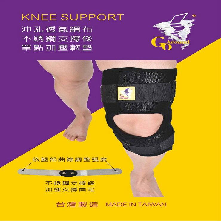 護具 運動保健護膝 GoAround 12吋涼感型全方位支撐護膝(1入) 醫療護具 涼感透氣 登山 復健 髕骨加壓