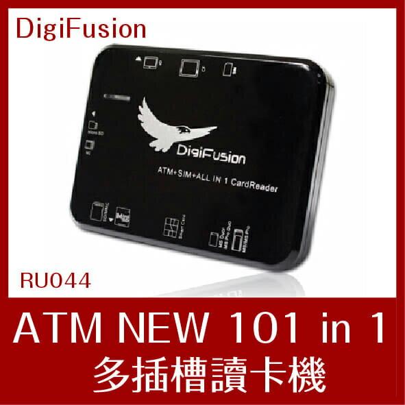 伽利略 DigiFusion ATM NEW 101 in 1 多插槽讀卡機 RU044 晶片讀卡機 讀卡機