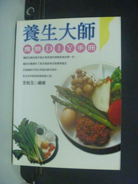 【書寶二手書T4/養生_GAC】養生大師--食療DIY手冊_王松玉