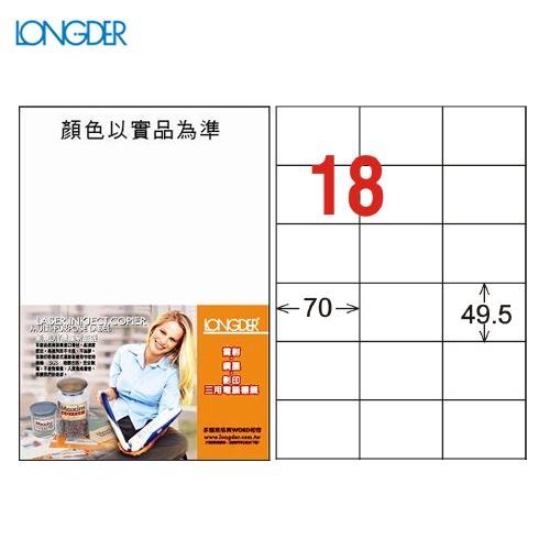 必購網【longder龍德】電腦標籤紙 18格 LD-875-W-A 白色 105張 影印 雷射 貼紙 兩盒免運