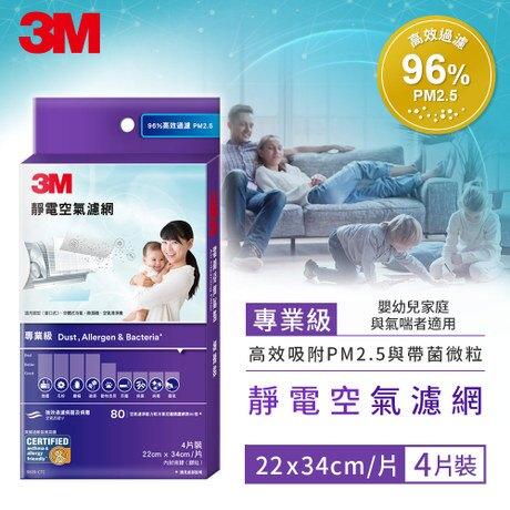 3M 9809-CTC 淨呼吸 專業級靜電空氣濾網 4片裝 (22 x 34 cm*4片) N95口罩相同靜電濾淨原理