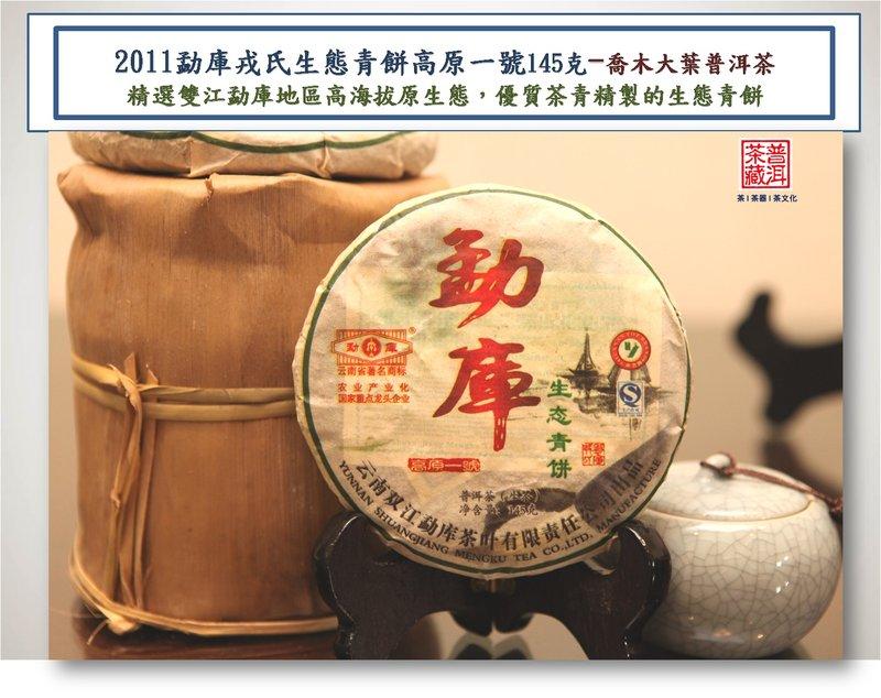 【普洱茶藏:保証正品】2011雲南雙江?庫戎氏 生態青餅-高原一號 淨含量: 145g