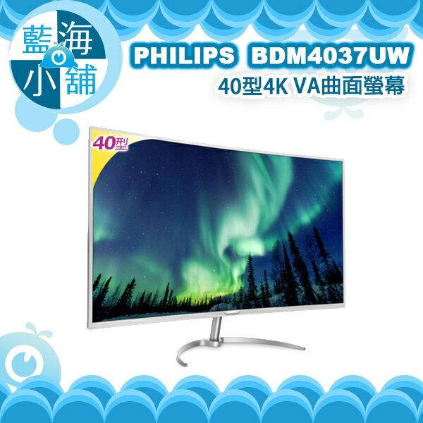 <br/><br/> PHILIPS 飛利浦 40型4K VA曲面螢幕(BDM4037UW) 電腦螢幕<br/><br/>
