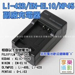 [享樂攝影]Fujifilm NP-45A NP45 電池充電器 無車充 破解版 保固半年 適用 Olymps Li-42B Nikon EN-EL10 D-Li108 D-Li63 適用 mini 90