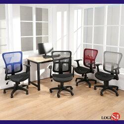 全網弧形坐框辦公椅 電腦椅 事務椅 椅子 洽談椅 四色827A