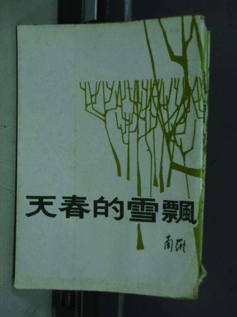 ~書寶 書T3/兒童文學_MAO~飄雪的春天_羅蘭