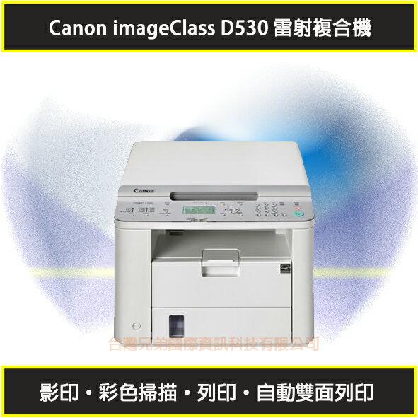 台灣兄弟國際資訊:【兩年保固影印彩色掃描】CANOND530雷射多功能複合機~優於P115w.P225d.P2500W