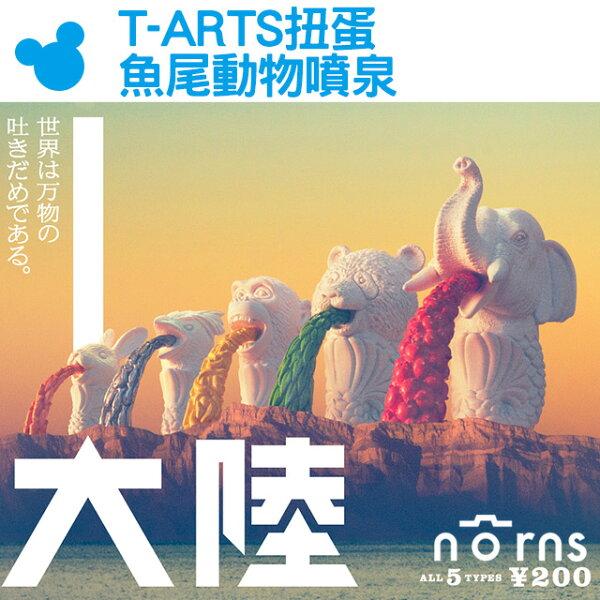 NORNS【T-ARTS扭蛋魚尾動物噴泉】瑪大陸新加坡噴水魚尾獅熊貓之穴轉蛋惡搞療癒系