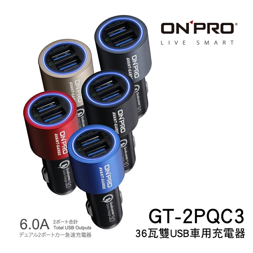 ONPRO 車充 QC3.0 6A 36W 雙USB 快充 急速車充 車用充電器 GT-2PQC3