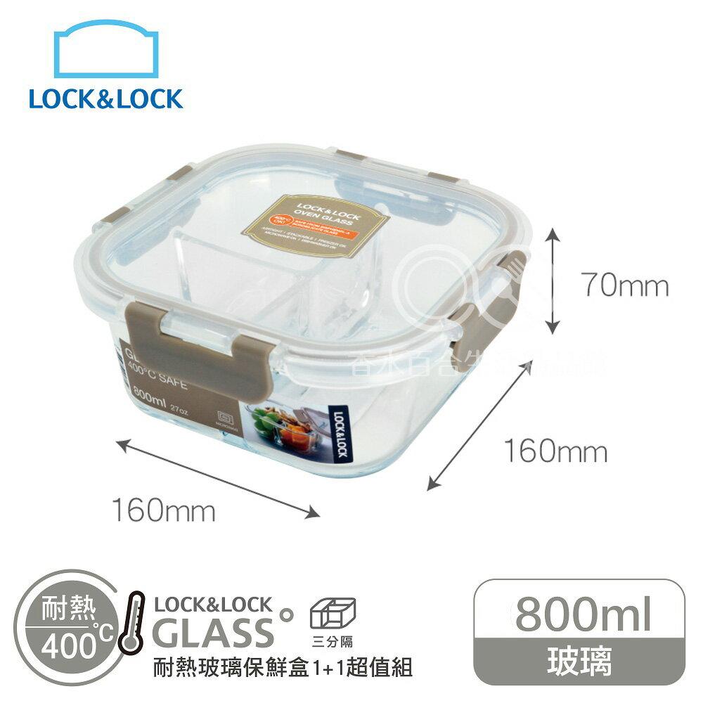 🌟附發票🌟樂扣樂扣三分隔耐熱玻璃保鮮盒 LLG468 正方形 800ml 樂扣保鮮盒 分隔保鮮盒 玻璃保鮮盒