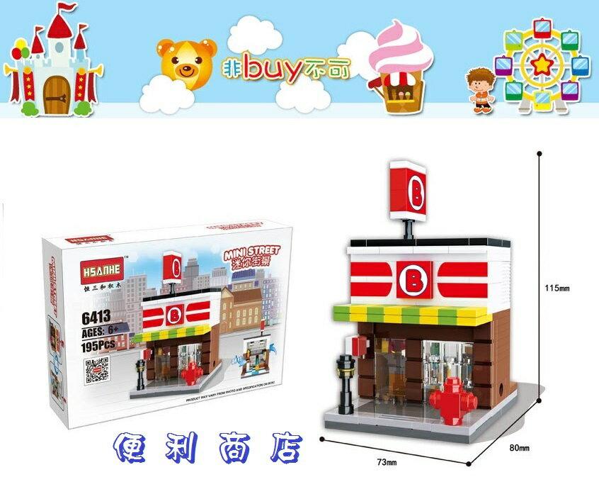 非buy不可 恒三合 迷你城市積木組 積木模型 創意模型 非樂高 兒童玩具 便利商店
