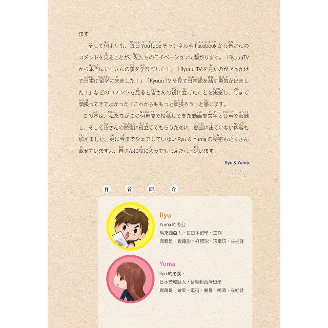 跟著Ryuuu TV學日文看日本:Ryu & Yuma的日語生活實境秀(附CD) 1