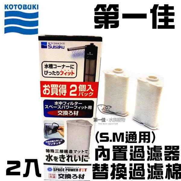 第一佳水族寵物:[第一佳水族寵物]日本SUISAKU水作〔F-4620〕內置過濾器-替換過濾棉-S·M通用(2入)