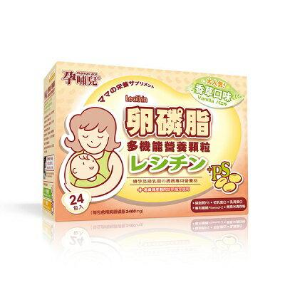 孕哺兒Ⓡ 卵磷脂多機能營養顆粒(粉狀)(4公克 x 24包入)