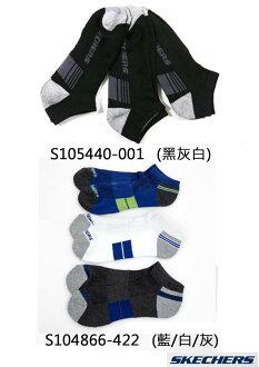 [陽光樂活] SKECHERS (男) 時尚休閒系列 運動短襪 兩組不拆售共 6 雙 S105440-001 S104866-422