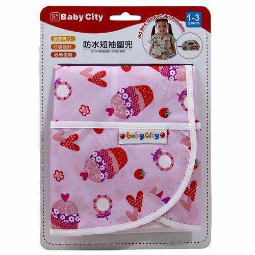 Baby City娃娃城 - 防水短袖圍兜(1-3A) 紅色杯子蛋糕 2