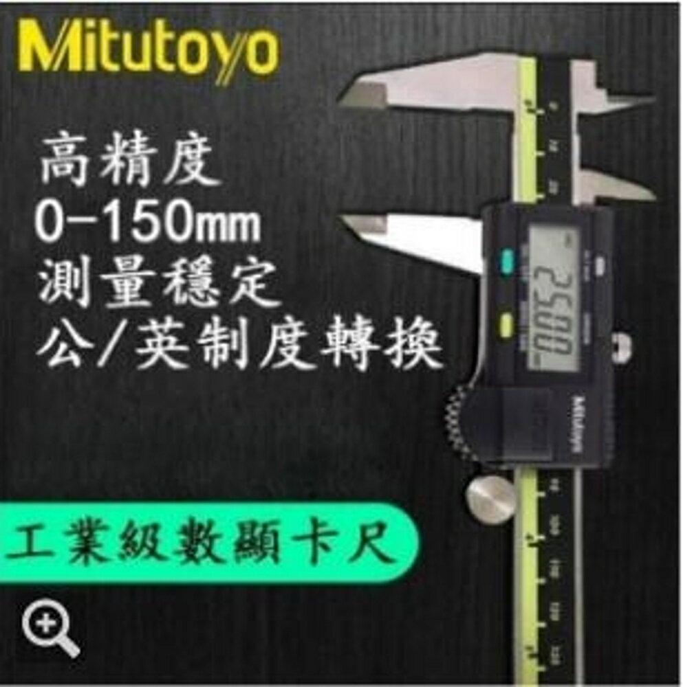Mitutoyo三豐數顯卡尺0-150高精度電子數顯游標卡尺200mm mks免運