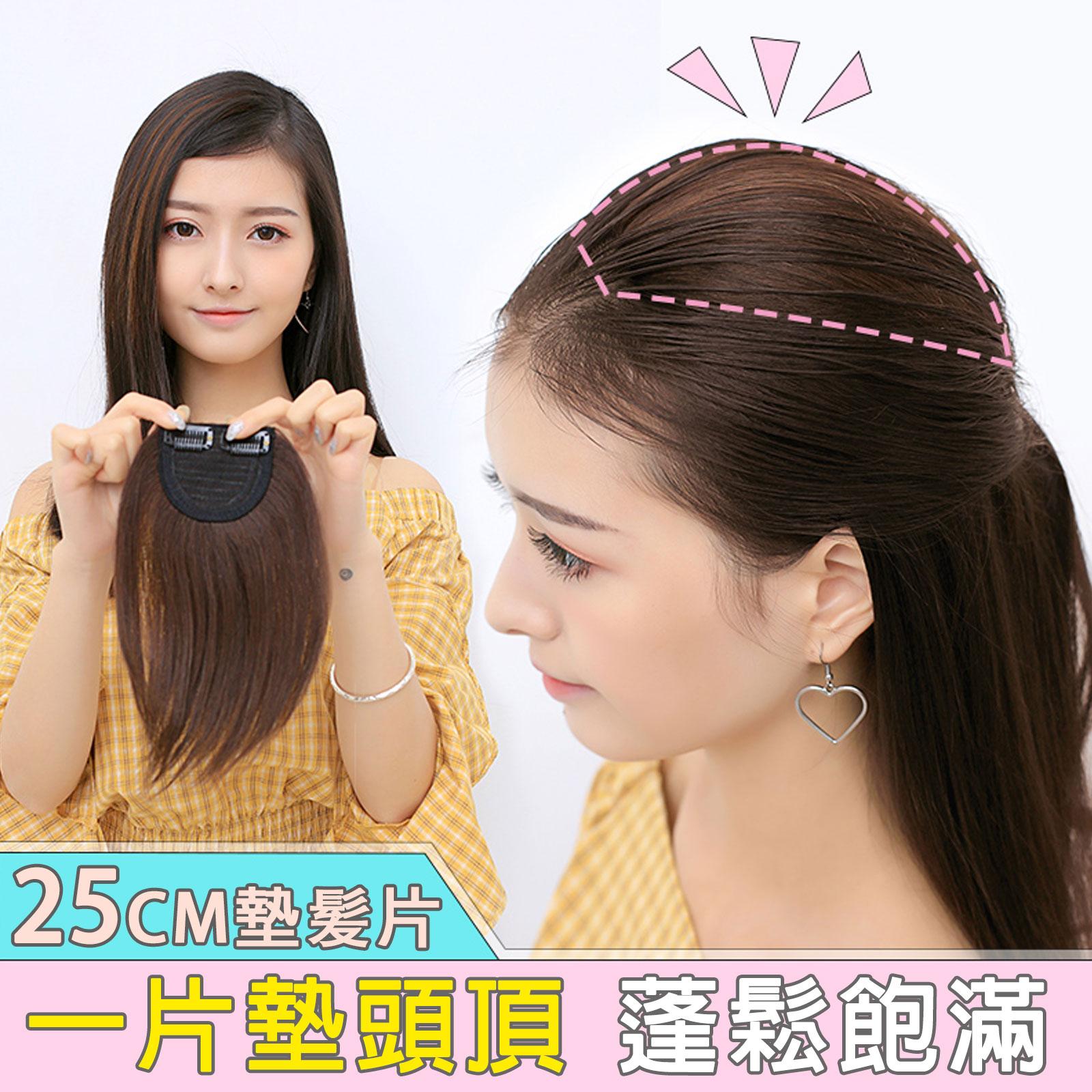 頭頂/兩側 墊髮片 假髮25CM 墊頭頂 增髮增量 接髮片【MF024】 ☆雙兒網☆