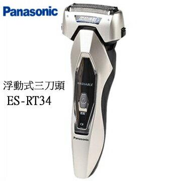 Panasonic 國際牌 浮動式三刀頭電鬍刀 ES-RT34/N 父親節 0利率 免運 公司貨