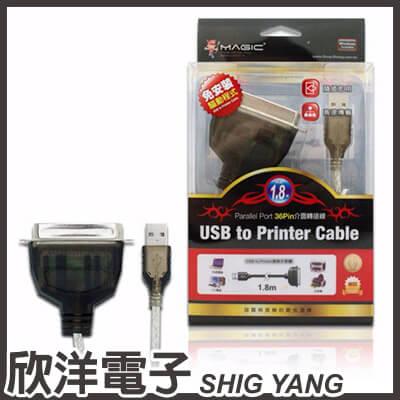 ※ 欣洋電子 ※ Magic 鴻象 USB轉印表機36PIN傳輸線 (UAM36M-018) 1.8米/1.8M/1.8公尺