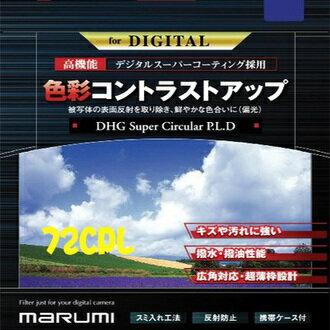 Marumi Super DHG 72mm CPL 偏光鏡 彩宣公司貨