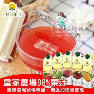 泰國 皇家農場98%鮮果汁 1000ml 草莓 綜合莓果 芭樂 荔枝 芒果 果汁 水果 原汁【N102188】