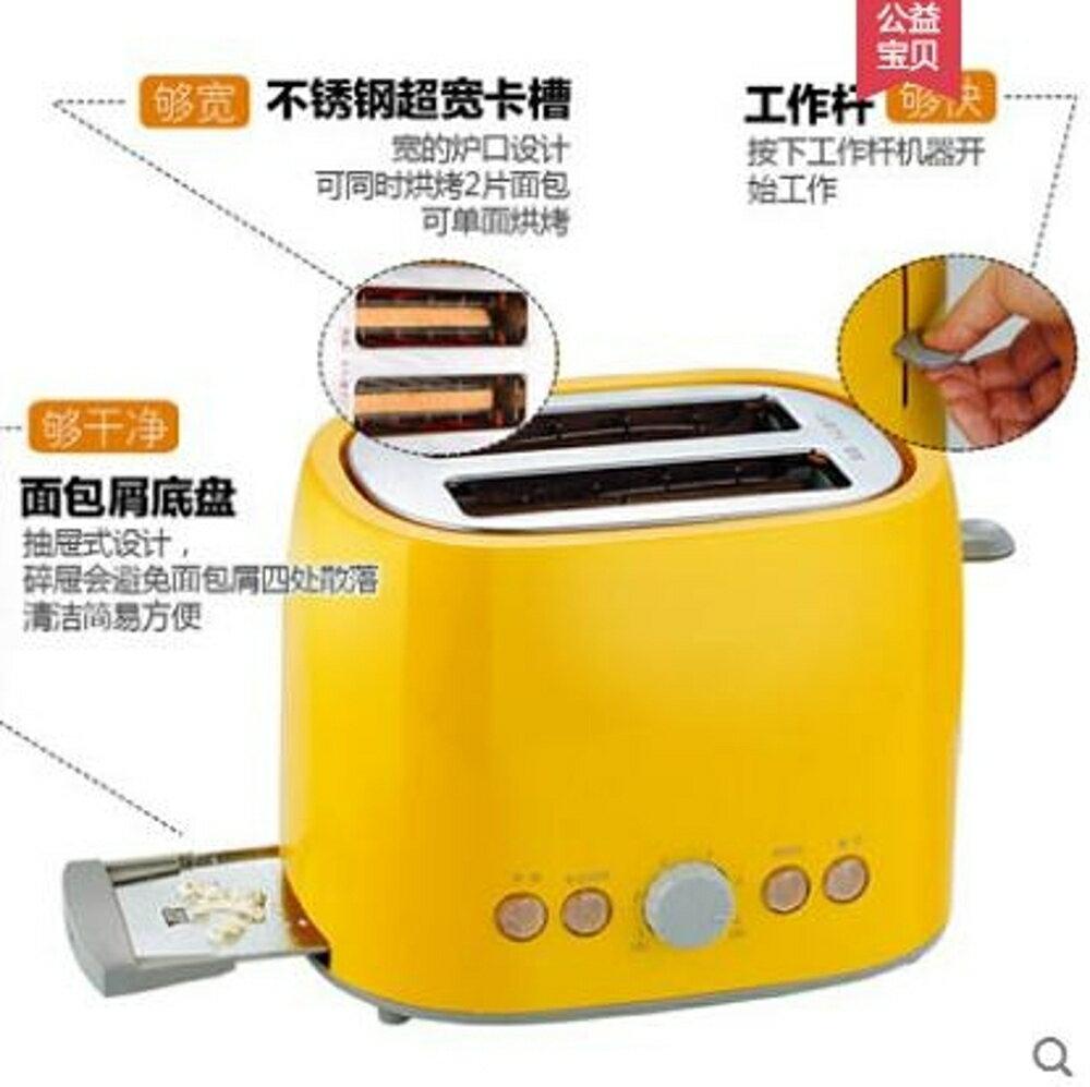 麵包機烤面包機家用2片全自動多士爐早餐機土吐司機LX 220v 【限時特惠】