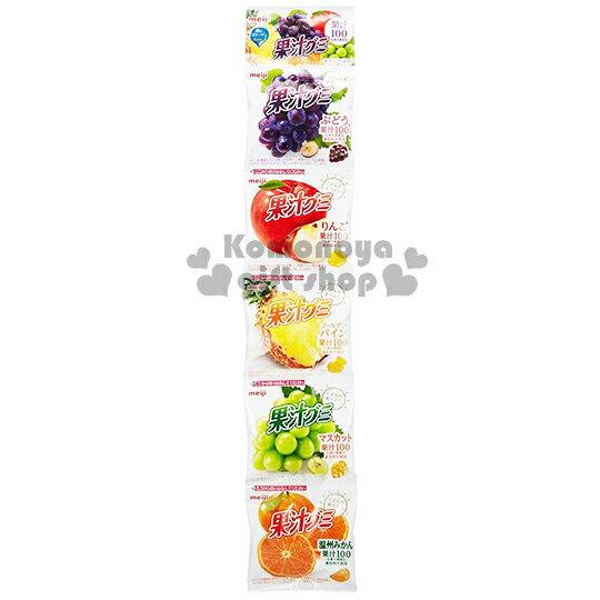 〔小禮堂〕日本原產 明治Meiji 水果軟糖《5連一組.軟糖.袋裝.90g》5種口味