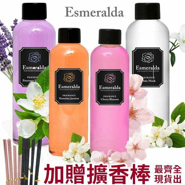 韓國ESMERALDA夢幻翡翠香氛擴香瓶補充瓶200ml補充瓶擴香補充香氛芳香劑香氛劑cocodor