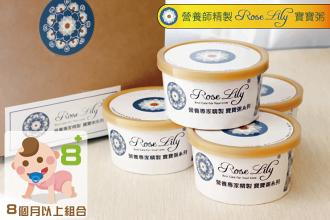 【8個月以上組合餐】RoseLily專家精製寶寶粥系列 全商場16盒入超值免運組合 有機食材 無毒無農藥