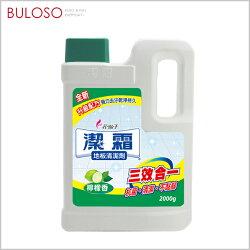《不囉唆》潔霜地板清潔2000g 去汙/抗菌/地板(可挑色/款)【A430443】
